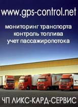 GPS-Control.net - gps-мониторинг транспорта, контроль топлива, учет пассажиров